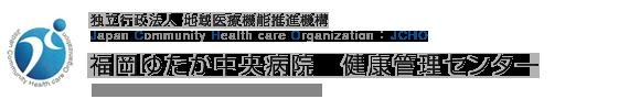 独立行政法人 地域医療機能推進機構 Japan Community Health care Organization 福岡ゆたか中央病院 健康管理センター Fukuoka Yutaka Central Hospital