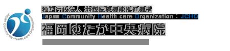 独立行政法人 地域医療機能推進機構 Japan Community Health care Organization JCHO 福岡ゆたか中央病院 Fukuoka Yutaka Central Hospital